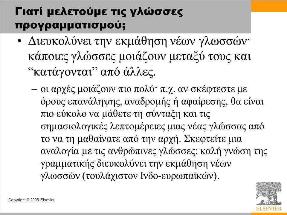 Copyright © 2005 Elsevier Γιατί μελετούμε τις γλώσσες προγραμματισμού; Διευκολύνει την εκμάθηση νέων γλωσσών· κάποιες γλώσσες μοιάζουν μεταξύ τους και κατάγονται από άλλες.