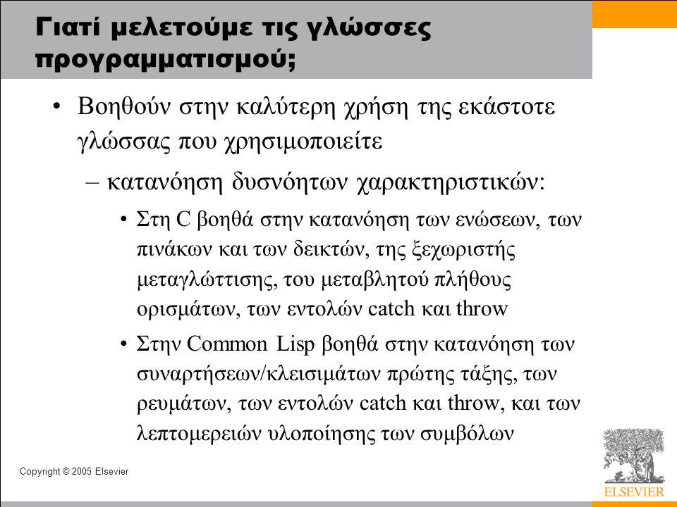 Copyright © 2005 Elsevier Γιατί μελετούμε τις γλώσσες προγραμματισμού; Βοηθούν στην καλύτερη χρήση της εκάστοτε γλώσσας που χρησιμοποιείτε –κατανόηση