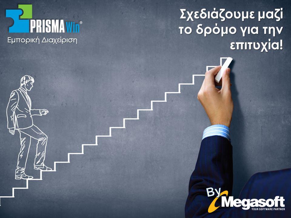 Εμπορική Διαχείριση Σχεδιάζουμε μαζί το δρόμο για την επιτυχία!