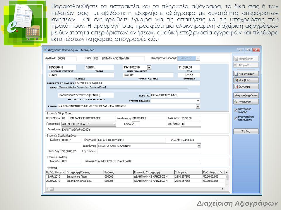 Διαχείριση Αξιογράφων Παρακολουθήστε τα εισπρακτέα και τα πληρωτέα αξιόγραφα, τα δικά σας ή των πελατών σας, μεταβιβάστε ή εξοφλήστε αξιόγραφα με δυνατότητα απεριόριστων κινήσεων και ενημερωθείτε έγκαιρα για τις απαιτήσεις και τις υποχρεώσεις που προκύπτουν.
