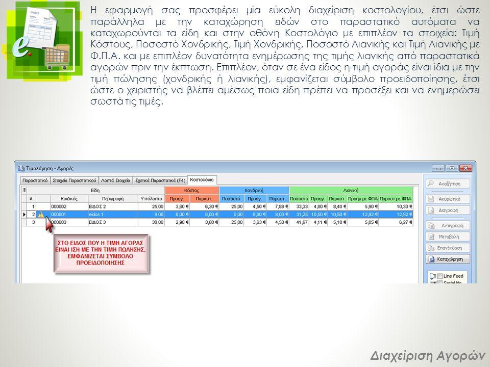Διαχείριση Αγορών Η εφαρμογή σας προσφέρει μία εύκολη διαχείριση κοστολογίου, έτσι ώστε παράλληλα με την καταχώρηση ειδών στο παραστατικό αυτόματα να καταχωρούνται τα είδη και στην οθόνη Κοστολόγιο με επιπλέον τα στοιχεία: Τιμή Κόστους, Ποσοστό Χονδρικής, Τιμή Χονδρικής, Ποσοστό Λιανικής και Τιμή Λιανικής με Φ.Π.Α.