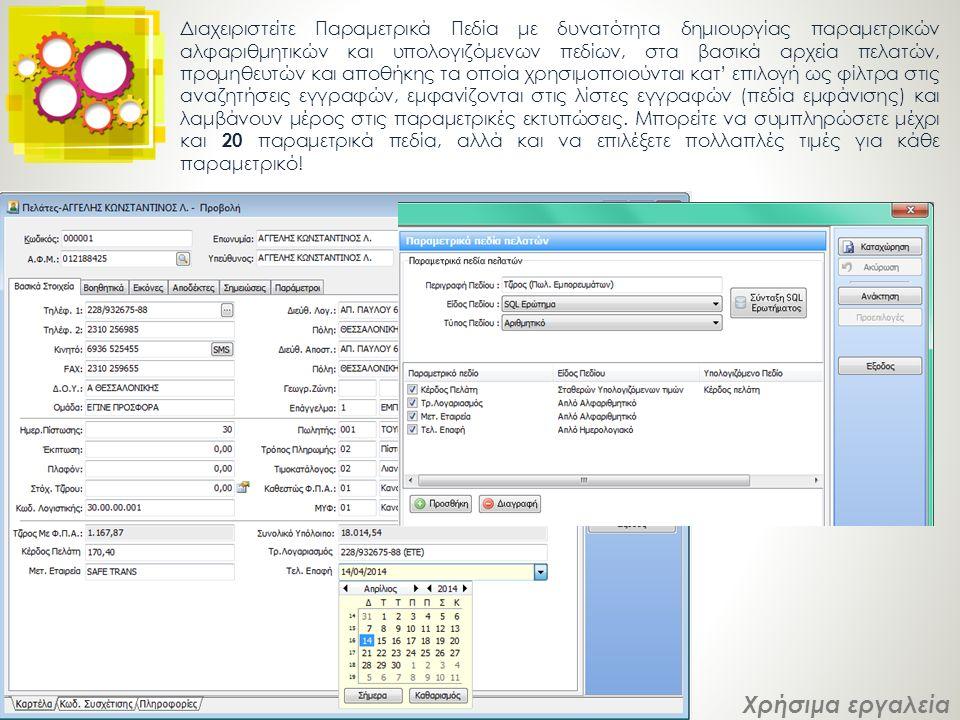 Χρήσιμα εργαλεία Διαχειριστείτε Παραμετρικά Πεδία με δυνατότητα δημιουργίας παραμετρικών αλφαριθμητικών και υπολογιζόμενων πεδίων, στα βασικά αρχεία πελατών, προμηθευτών και αποθήκης τα οποία χρησιμοποιούνται κατ' επιλογή ως φίλτρα στις αναζητήσεις εγγραφών, εμφανίζονται στις λίστες εγγραφών (πεδία εμφάνισης) και λαμβάνουν μέρος στις παραμετρικές εκτυπώσεις.