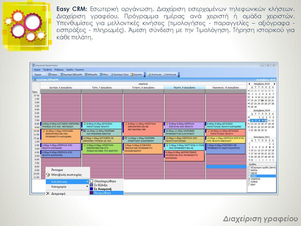 Διαχείριση γραφείου Easy CRM: Εσωτερική οργάνωση. Διαχείριση εισερχομένων τηλεφωνικών κλήσεων.