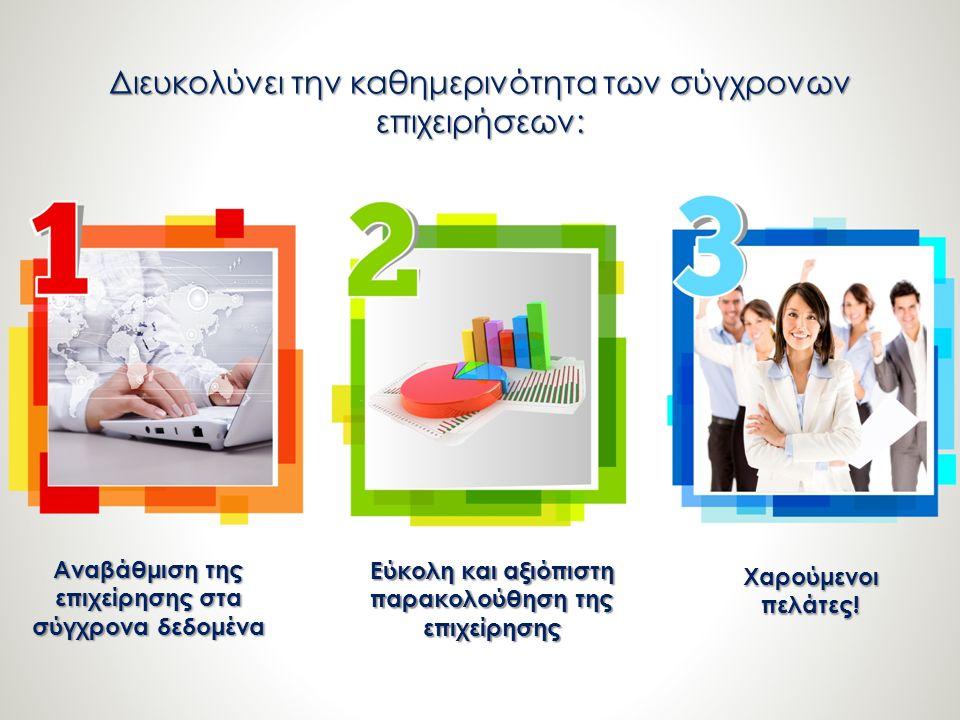 Διευκολύνει την καθημερινότητα των σύγχρονων επιχειρήσεων: Αναβάθμιση της επιχείρησης στα σύγχρονα δεδομένα Εύκολη και αξιόπιστη παρακολούθηση της επιχείρησης Χαρούμενοι πελάτες!