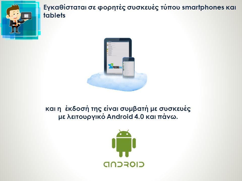 και η έκδοσή της είναι συμβατή με συσκευές με λειτουργικό Android 4.0 και πάνω.
