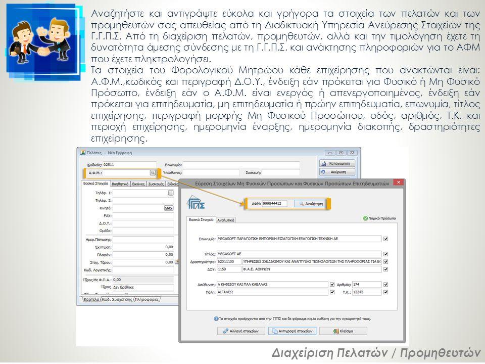 Αναζητήστε και αντιγράψτε εύκολα και γρήγορα τα στοιχεία των πελατών και των προμηθευτών σας απευθείας από τη Διαδικτυακή Υπηρεσία Ανεύρεσης Στοιχείων της Γ.Γ.Π.Σ.
