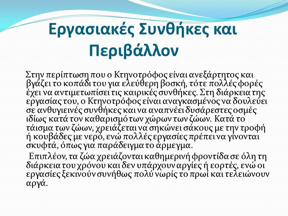 Επαγγελματικές Προοπτικές Οι Κτηνοτρόφοι εργάζονται στο δημόσιο τομέα ως εξειδικευμένα στελέχη του υπουργείου Γεωργίας, θέση για την οποία απαιτείται