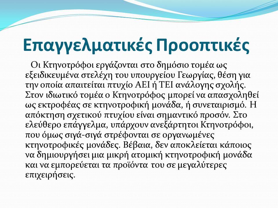 Επαγγελματικές Προοπτικές Οι Κτηνοτρόφοι εργάζονται στο δημόσιο τομέα ως εξειδικευμένα στελέχη του υπουργείου Γεωργίας, θέση για την οποία απαιτείται πτυχίο ΑΕΙ ή ΤΕΙ ανάλογης σχολής.