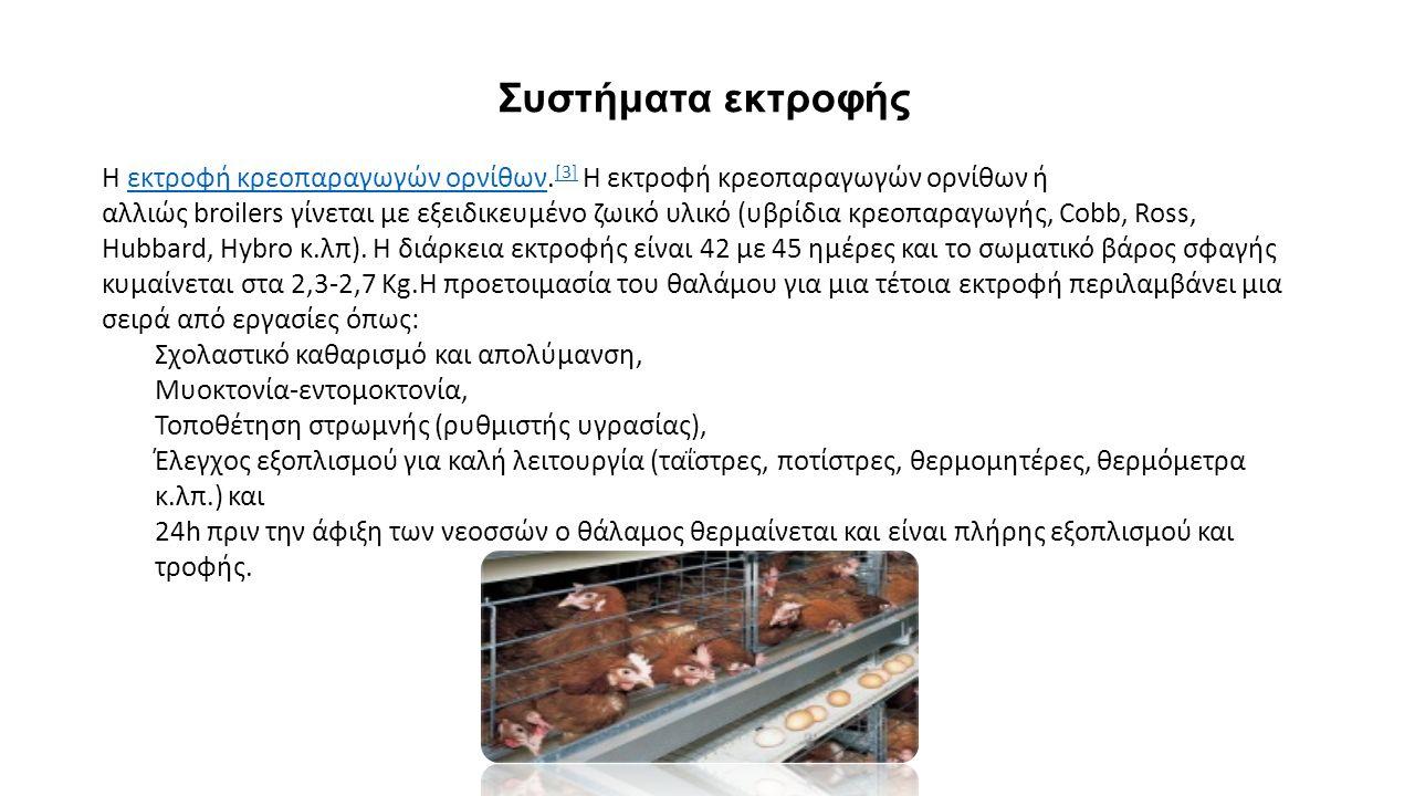 Συστήματα εκτροφής Η εκτροφή κρεοπαραγωγών ορνίθων.