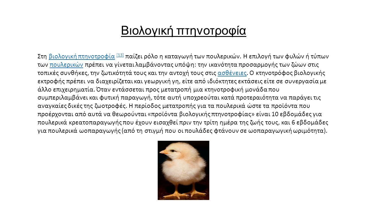 Βιολογική πτηνοτροφία Στη βιολογική πτηνοτροφία [13] παίζει ρόλο η καταγωγή των πουλερικών.