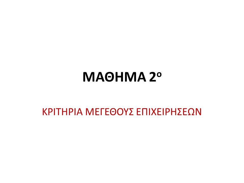 ΜΑΘΗΜΑ 2 ο ΚΡΙΤΗΡΙΑ ΜΕΓΕΘΟΥΣ ΕΠΙΧΕΙΡΗΣΕΩΝ