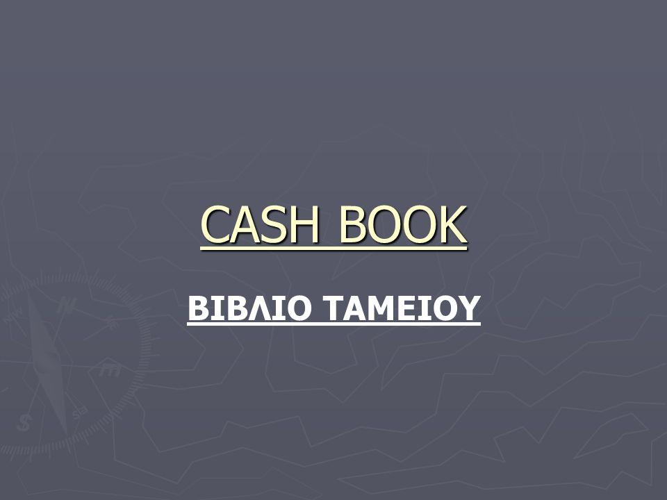 CASH BOOK ΒΙΒΛΙΟ ΤΑΜΕΙΟΥ