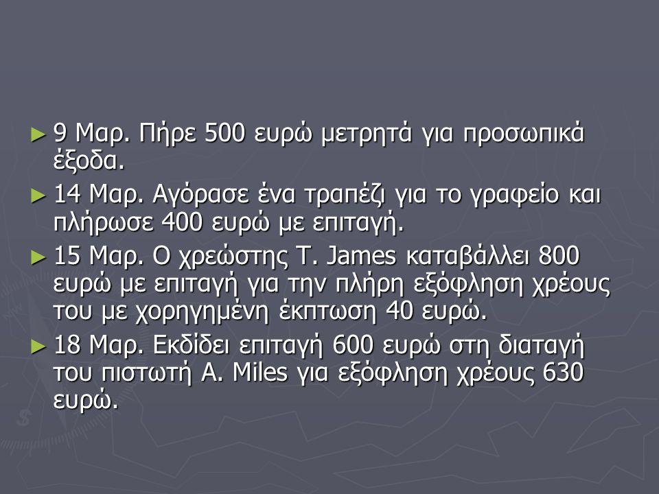 ► 9 Μαρ. Πήρε 500 ευρώ μετρητά για προσωπικά έξοδα.