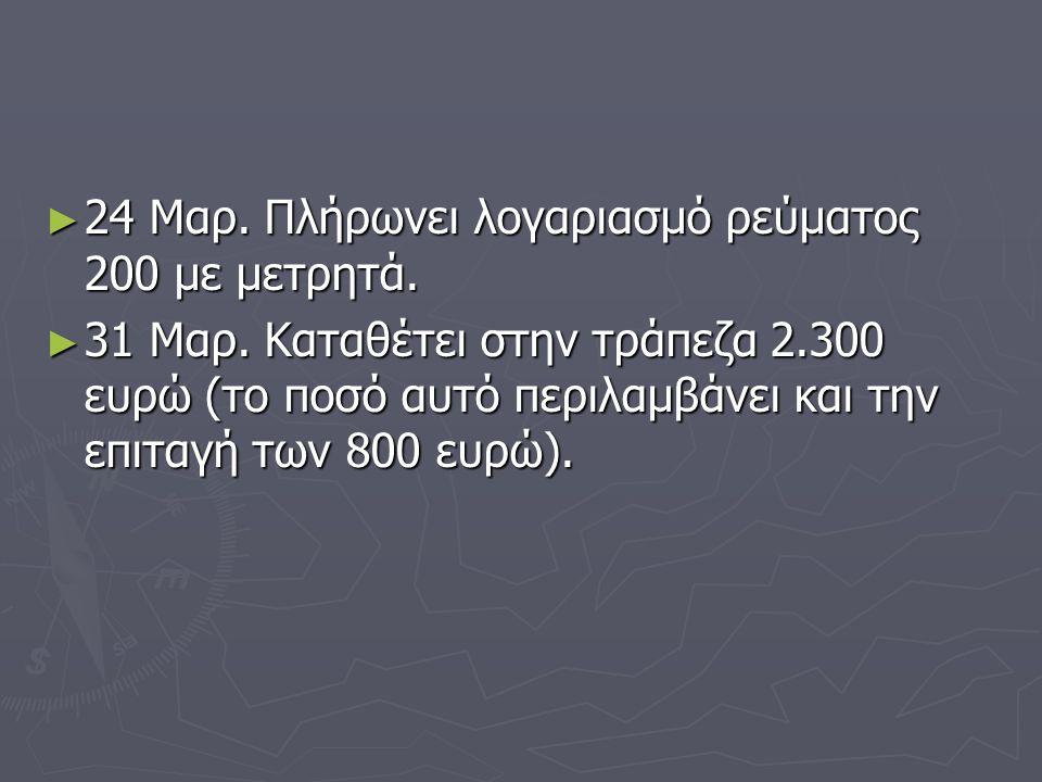 ► 24 Μαρ. Πλήρωνει λογαριασμό ρεύματος 200 με μετρητά.