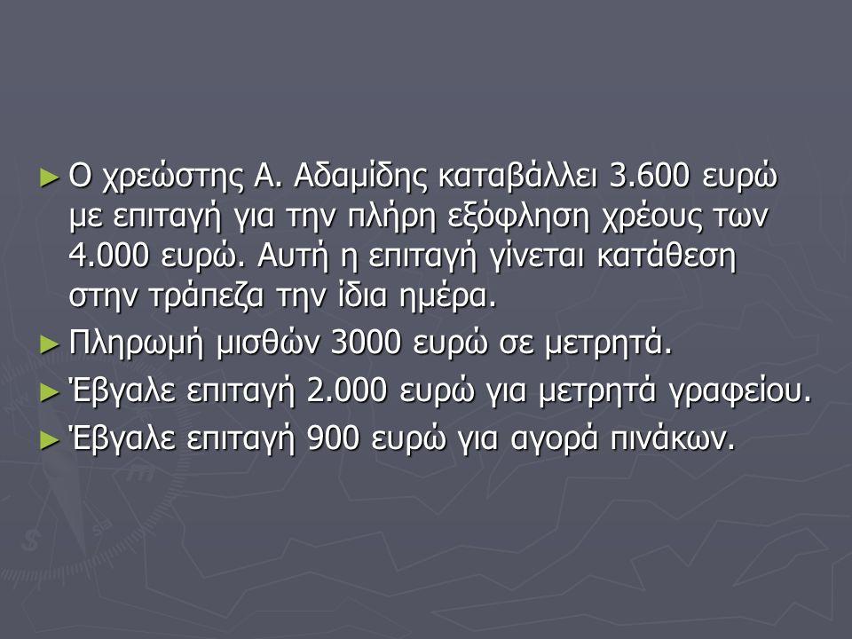 ► Ο χρεώστης Α.
