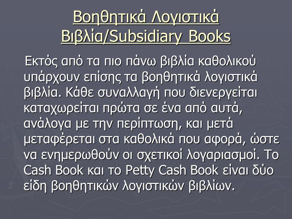 Βοηθητικά Λογιστικά Βιβλία/Subsidiary Books Εκτός από τα πιο πάνω βιβλία καθολικού υπάρχουν επίσης τα βοηθητικά λογιστικά βιβλία.
