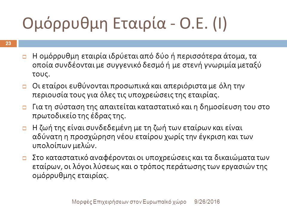 Ομόρρυθμη Εταιρία - Ο. Ε.