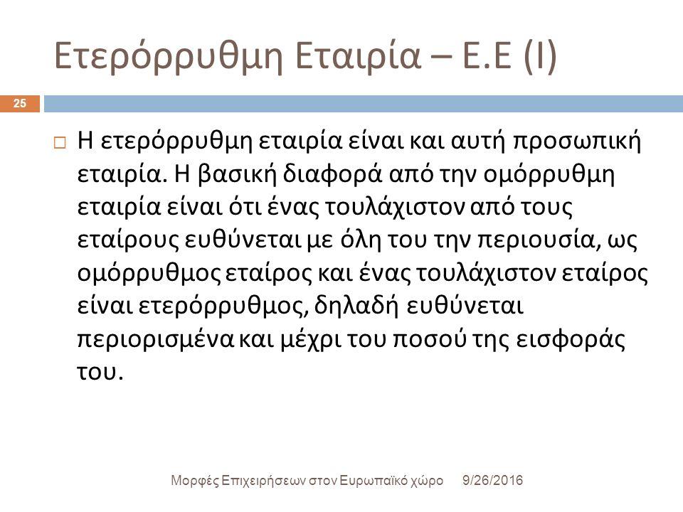 Ετερόρρυθμη Εταιρία – Ε.