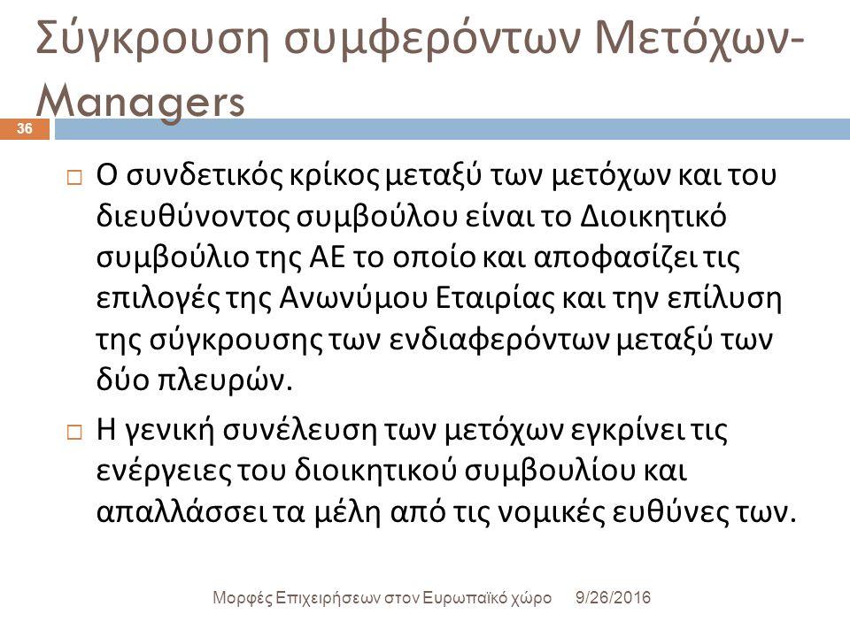 Σύγκρουση συμφερόντων Μετόχων - Managers 9/26/2016Μορφές Επιχειρήσεων στον Ευρωπαϊκό χώρο 36  Ο συνδετικός κρίκος μεταξύ των μετόχων και του διευθύνοντος συμβούλου είναι το Διοικητικό συμβούλιο της ΑΕ το οποίο και αποφασίζει τις επιλογές της Ανωνύμου Εταιρίας και την επίλυση της σύγκρουσης των ενδιαφερόντων μεταξύ των δύο πλευρών.