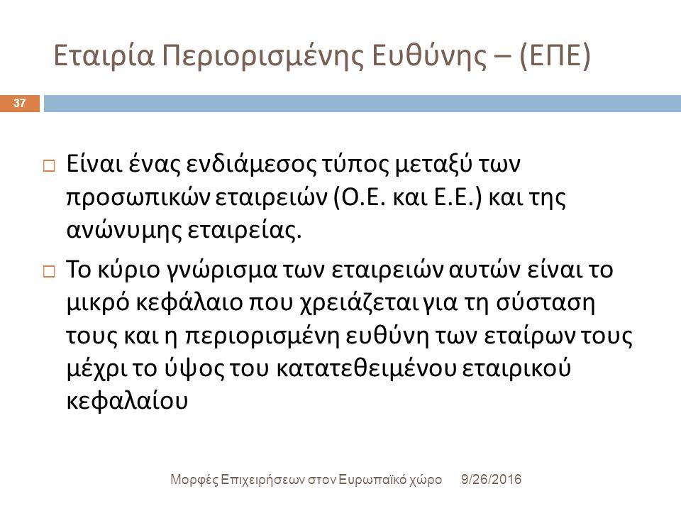 Εταιρία Περιορισμένης Ευθύνης – ( ΕΠΕ ) 9/26/2016Μορφές Επιχειρήσεων στον Ευρωπαϊκό χώρο 37  Είναι ένας ενδιάμεσος τύπος μεταξύ των προσωπικών εταιρειών ( Ο.