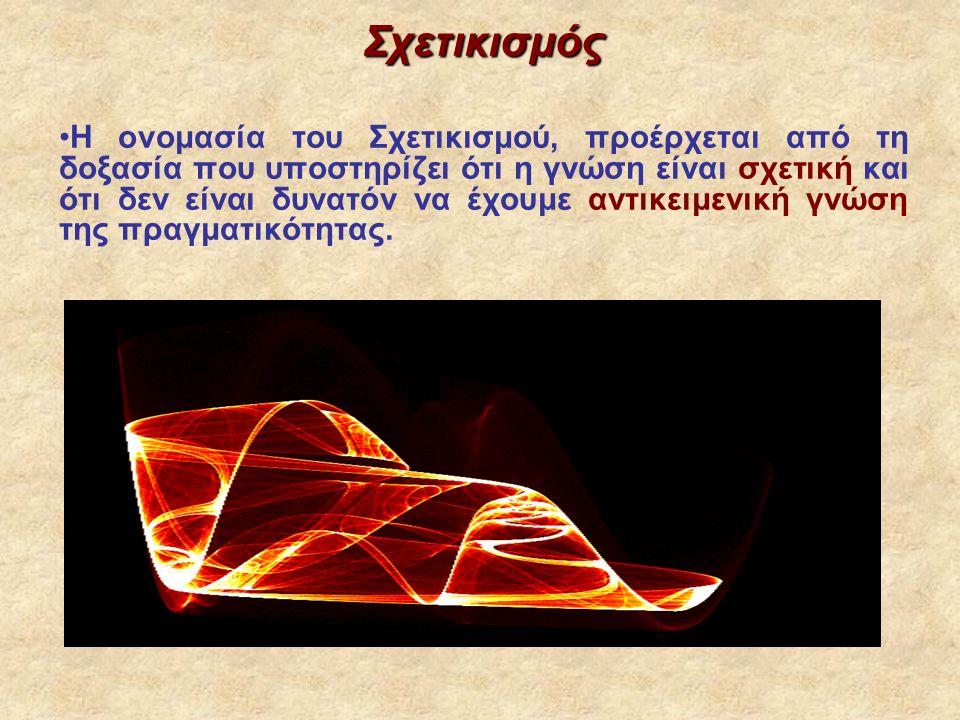 Σχετικισμός Η ονομασία του Σχετικισμού, προέρχεται από τη δοξασία που υποστηρίζει ότι η γνώση είναι σχετική και ότι δεν είναι δυνατόν να έχουμε αντικειμενική γνώση της πραγματικότητας.