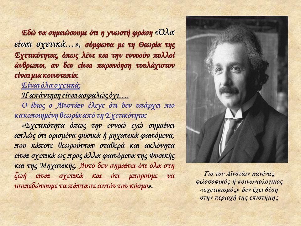 Εδώ να σημειώσουμε ότι η γνωστή φράση «Όλα είναι σχετικά…», σύμφωνα με τη Θεωρία της Σχετικότητας, όπως λένε και την εννοούν πολλοί άνθρωποι, αν δεν είναι παρανόηση τουλάχιστον είναι μια κοινοτυπία.