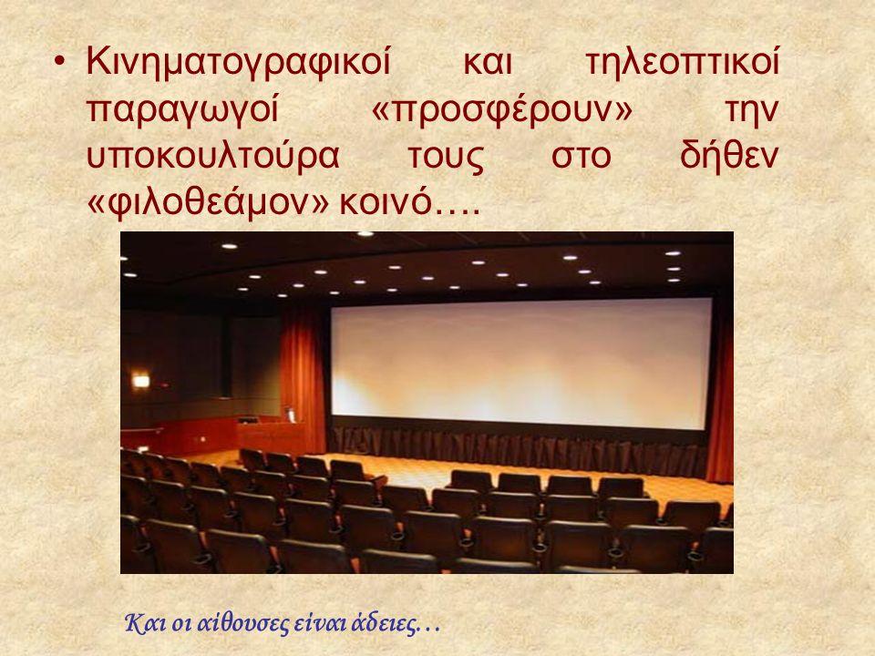 Κινηματογραφικοί και τηλεοπτικοί παραγωγοί «προσφέρουν» την υποκουλτούρα τους στο δήθεν «φιλοθεάμον» κοινό…. Και οι αίθουσες είναι άδειες…