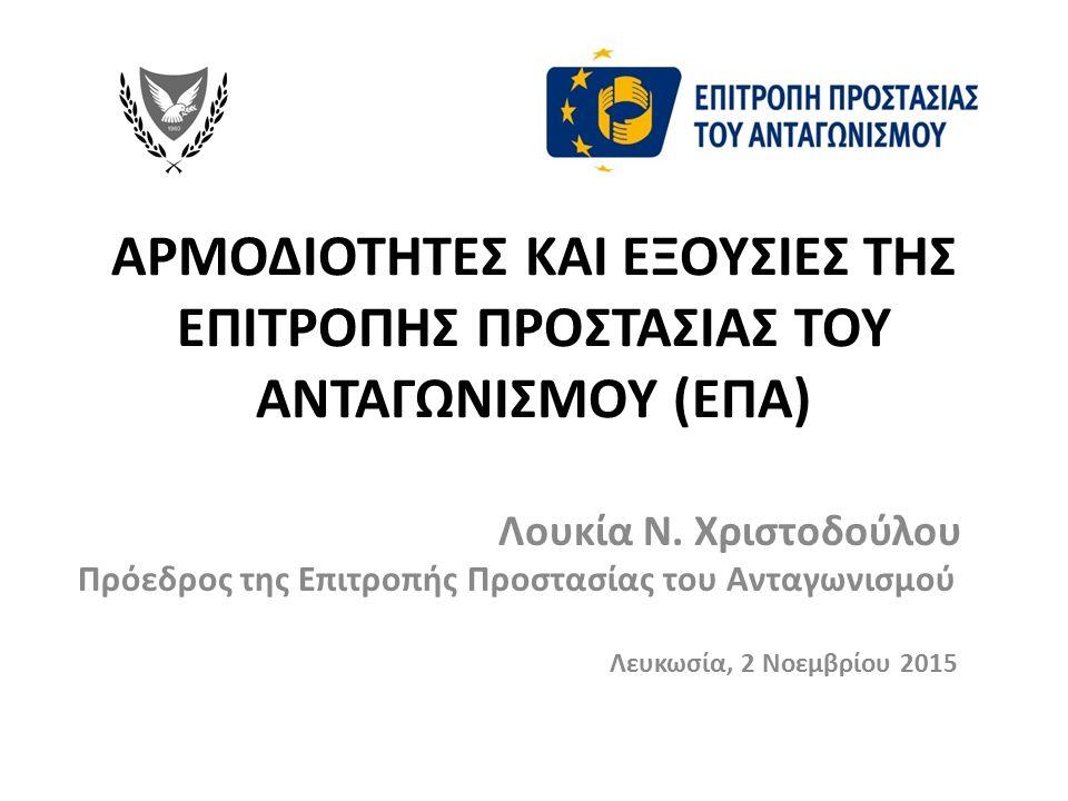 ΕΠΙΤΡΟΠΗ ΠΡΟΣΤΑΣΙΑΣ ΤΟΥ ΑΝΤΑΓΩΝΙΣΜΟΥ (EΠΑ) Aνεξάρτητο θεσμοθετημένο όργανο, στο οποίο έχει ανατεθεί η αρμοδιότητα για τη διασφάλιση ενός υγιούς ανταγωνιστικού περιβάλλοντος εντός της κυπριακής επικράτειας.