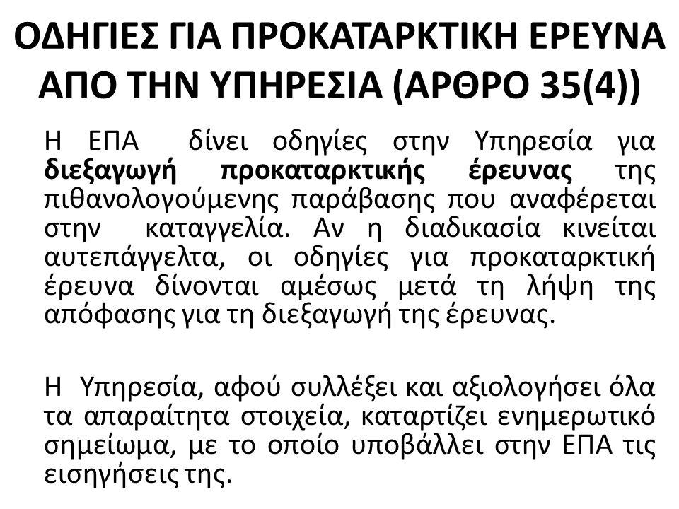 ΟΔΗΓΙΕΣ ΓΙΑ ΠΡΟΚΑΤΑΡΚΤΙΚΗ ΕΡΕΥΝΑ ΑΠΟ ΤΗΝ ΥΠΗΡΕΣΙΑ (ΑΡΘΡΟ 35(4)) Η ΕΠΑ δίνει οδηγίες στην Υπηρεσία για διεξαγωγή προκαταρκτικής έρευνας της πιθανολογούμενης παράβασης που αναφέρεται στην καταγγελία.