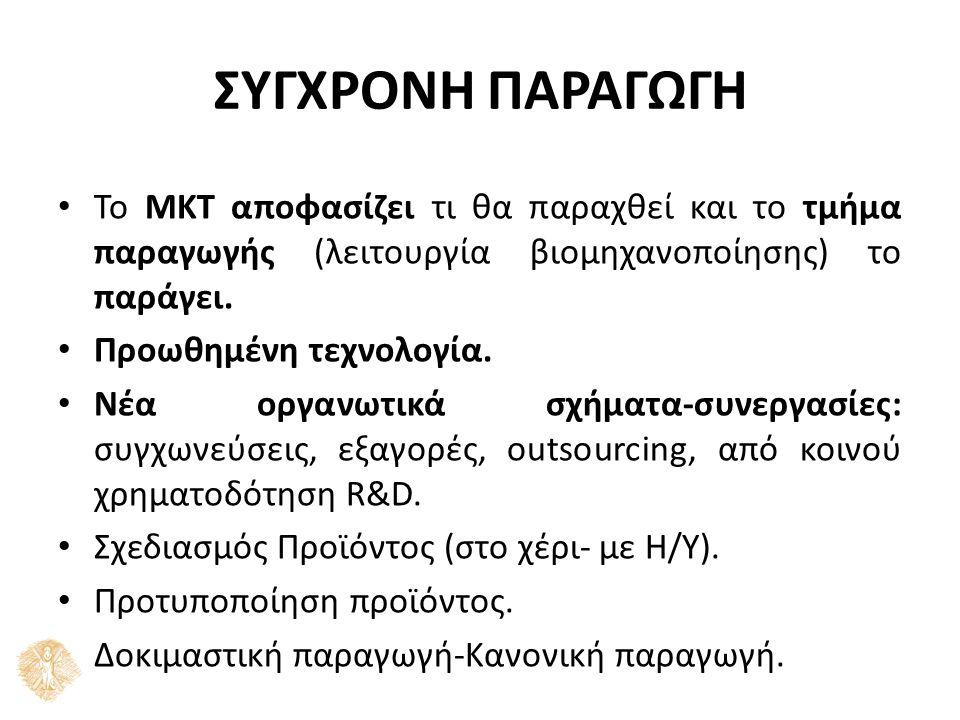 ΣΥΓΧΡΟΝΗ ΠΑΡΑΓΩΓΗ Το ΜΚΤ αποφασίζει τι θα παραχθεί και το τμήμα παραγωγής (λειτουργία βιομηχανοποίησης) το παράγει.