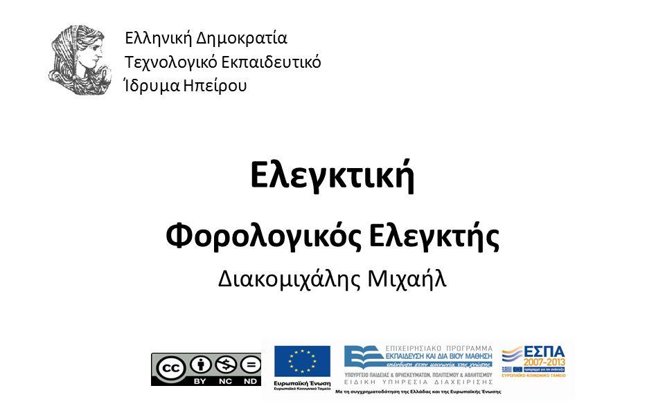 1 Ελεγκτική Φορολογικός Ελεγκτής Διακομιχάλης Μιχαήλ Ελληνική Δημοκρατία Τεχνολογικό Εκπαιδευτικό Ίδρυμα Ηπείρου
