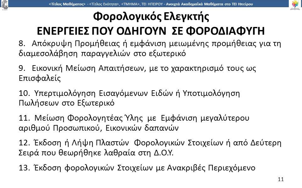 1 -,, ΤΕΙ ΗΠΕΙΡΟΥ - Ανοιχτά Ακαδημαϊκά Μαθήματα στο ΤΕΙ Ηπείρου Φορολογικός Ελεγκτής ΕΝΕΡΓΕΙΕΣ ΠΟΥ ΟΔΗΓΟΥΝ ΣΕ ΦΟΡΟΔΙΑΦΥΓΗ 8.