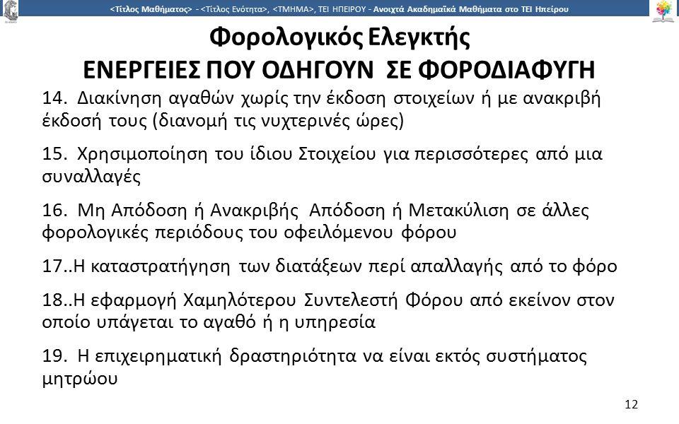 1212 -,, ΤΕΙ ΗΠΕΙΡΟΥ - Ανοιχτά Ακαδημαϊκά Μαθήματα στο ΤΕΙ Ηπείρου Φορολογικός Ελεγκτής ΕΝΕΡΓΕΙΕΣ ΠΟΥ ΟΔΗΓΟΥΝ ΣΕ ΦΟΡΟΔΙΑΦΥΓΗ 14.