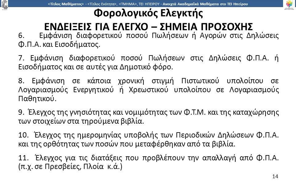 1414 -,, ΤΕΙ ΗΠΕΙΡΟΥ - Ανοιχτά Ακαδημαϊκά Μαθήματα στο ΤΕΙ Ηπείρου Φορολογικός Ελεγκτής ΕΝΔΕΙΞΕΙΣ ΓΙΑ ΕΛΕΓΧΟ – ΣΗΜΕΙΑ ΠΡΟΣΟΧΗΣ 6.