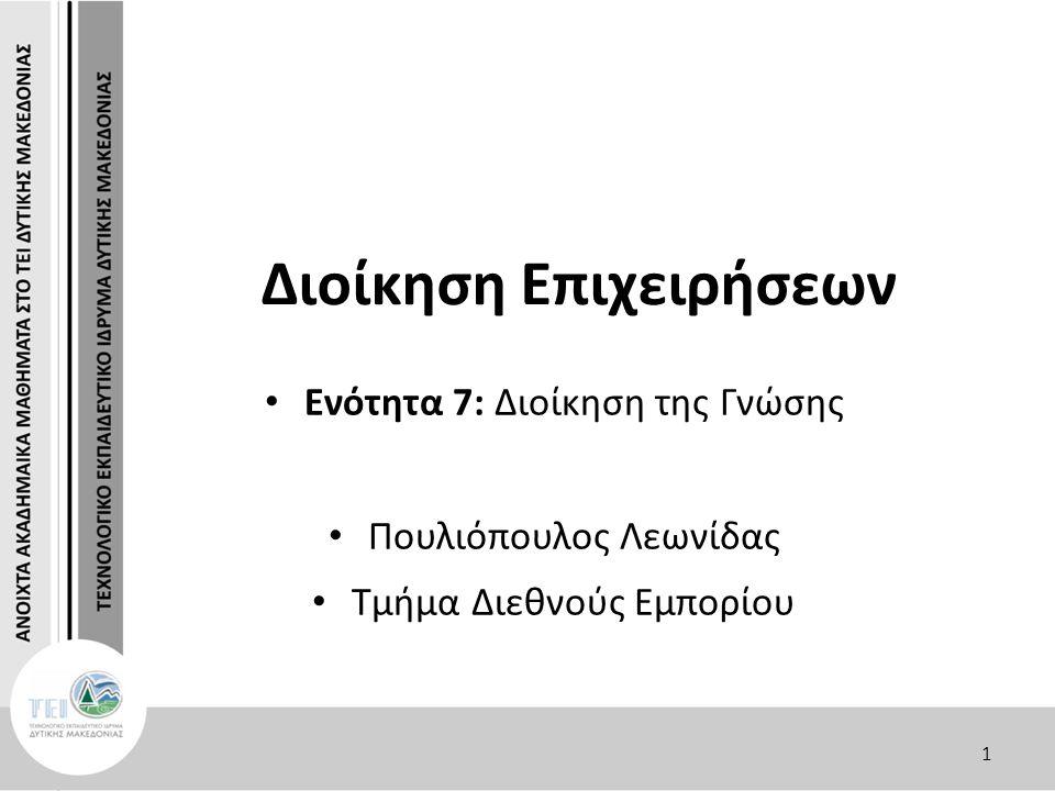 1 Διοίκηση Επιχειρήσεων Ενότητα 7: Διοίκηση της Γνώσης Πουλιόπουλος Λεωνίδας Τμήμα Διεθνούς Εμπορίου