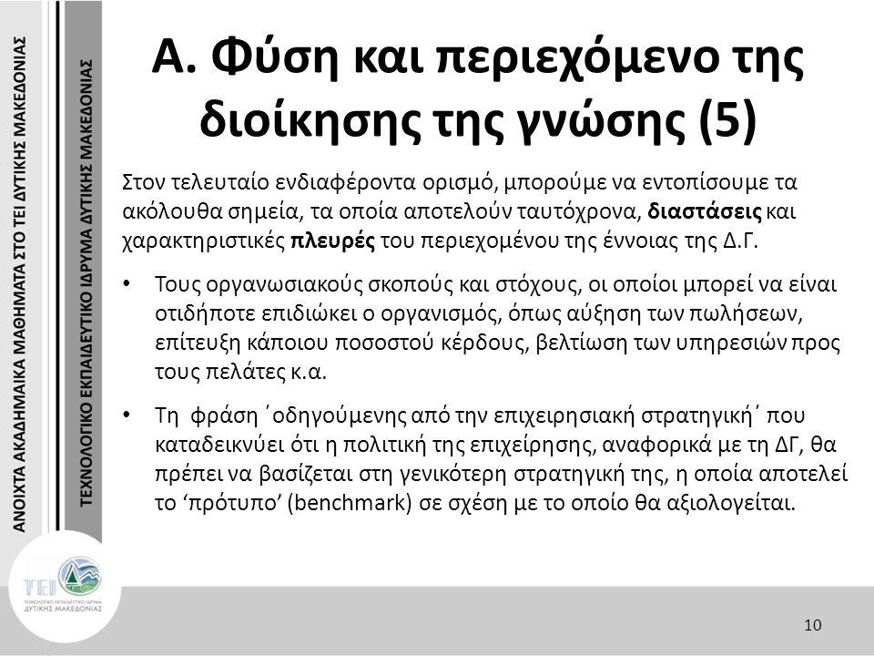 Α. Φύση και περιεχόμενο της διοίκησης της γνώσης (5) Στον τελευταίο ενδιαφέροντα ορισμό, μπορούμε να εντοπίσουμε τα ακόλουθα σημεία, τα οποία αποτελού