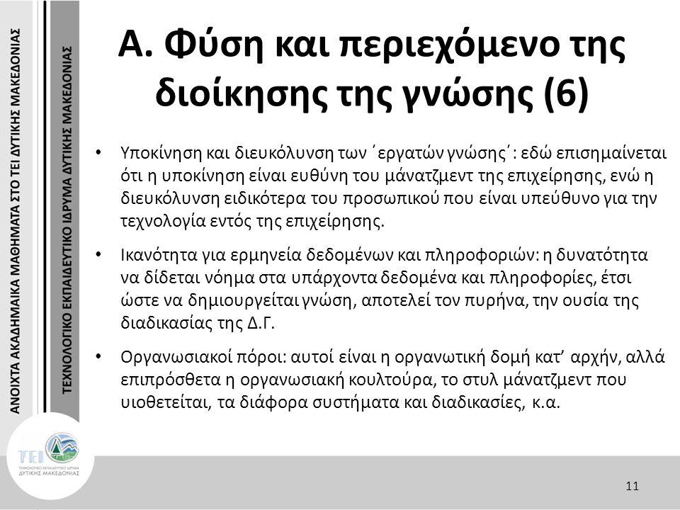 Α. Φύση και περιεχόμενο της διοίκησης της γνώσης (6) Υποκίνηση και διευκόλυνση των ΄εργατών γνώσης΄: εδώ επισημαίνεται ότι η υποκίνηση είναι ευθύνη το