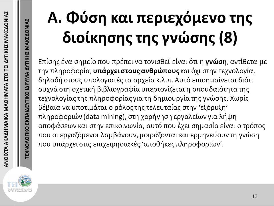 Α. Φύση και περιεχόμενο της διοίκησης της γνώσης (8) Επίσης ένα σημείο που πρέπει να τονισθεί είναι ότι η γνώση, αντίθετα με την πληροφορία, υπάρχει σ