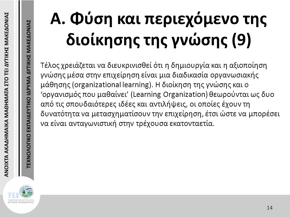 Α. Φύση και περιεχόμενο της διοίκησης της γνώσης (9) Τέλος χρειάζεται να διευκρινισθεί ότι η δημιουργία και η αξιοποίηση γνώσης μέσα στην επιχείρηση ε