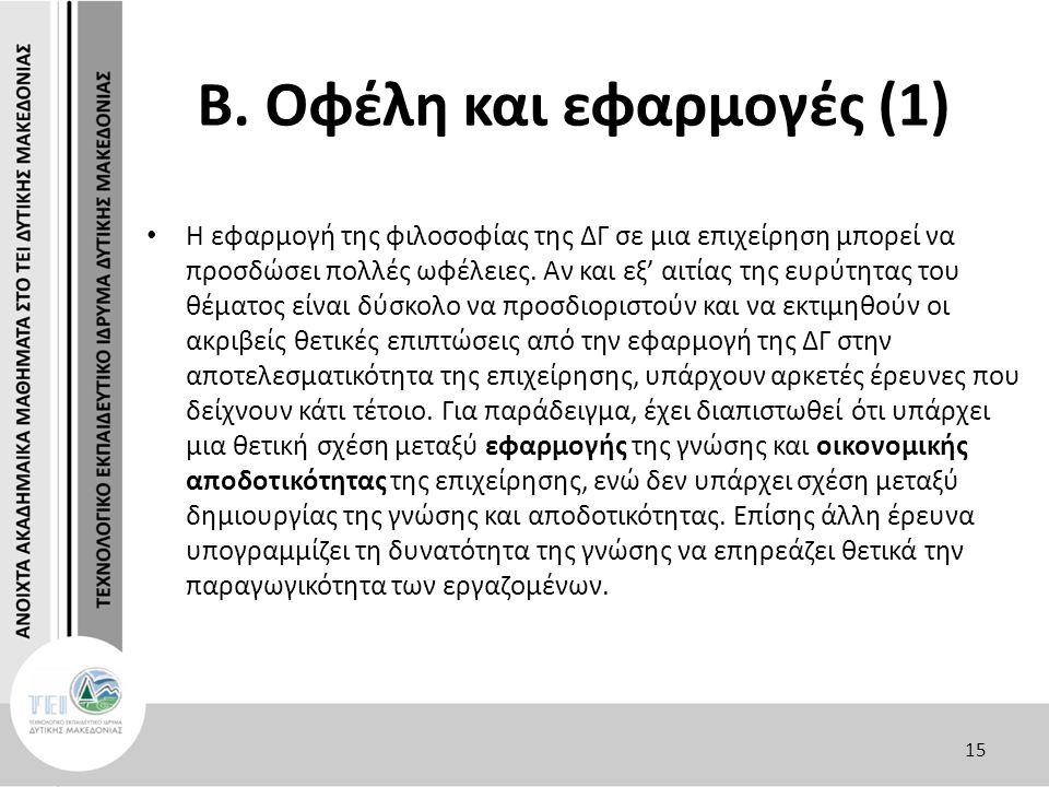 Β. Οφέλη και εφαρμογές (1) Η εφαρμογή της φιλοσοφίας της ΔΓ σε μια επιχείρηση μπορεί να προσδώσει πολλές ωφέλειες. Αν και εξ' αιτίας της ευρύτητας του