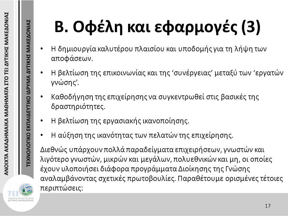 Β. Οφέλη και εφαρμογές (3) Η δημιουργία καλυτέρου πλαισίου και υποδομής για τη λήψη των αποφάσεων.