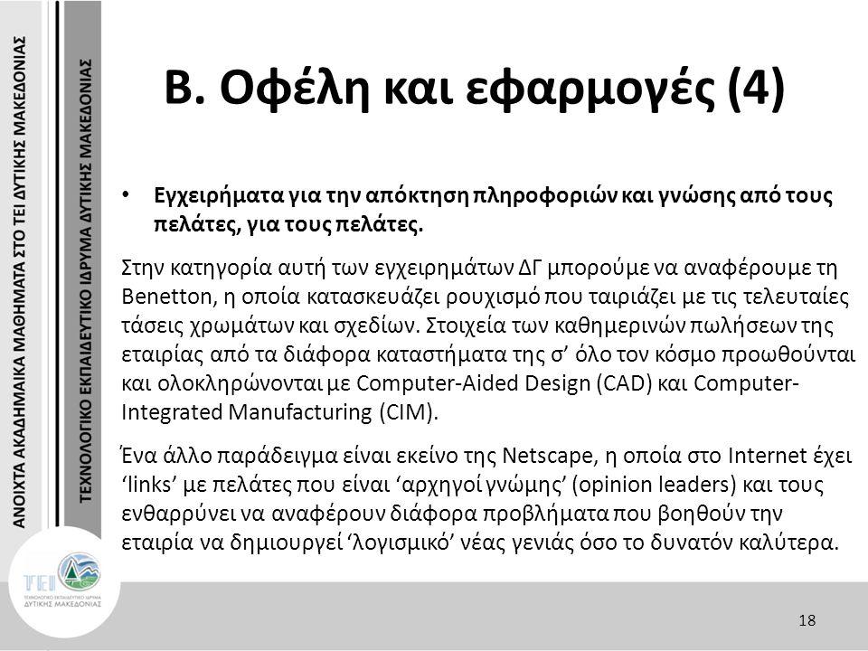 Β. Οφέλη και εφαρμογές (4) Εγχειρήματα για την απόκτηση πληροφοριών και γνώσης από τους πελάτες, για τους πελάτες. Στην κατηγορία αυτή των εγχειρημάτω