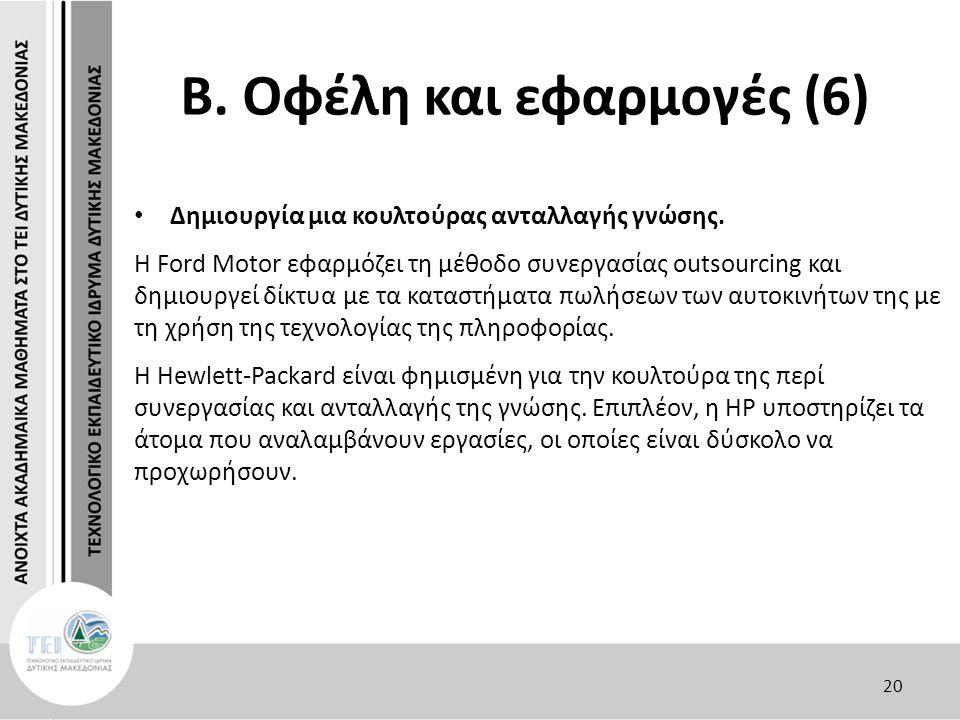 Β. Οφέλη και εφαρμογές (6) Δημιουργία μια κουλτούρας ανταλλαγής γνώσης.