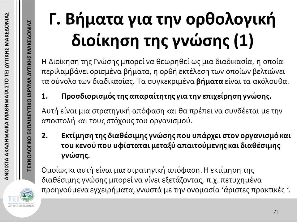 Γ. Βήματα για την ορθολογική διοίκηση της γνώσης (1) Η Διοίκηση της Γνώσης μπορεί να θεωρηθεί ως μια διαδικασία, η οποία περιλαμβάνει ορισμένα βήματα,