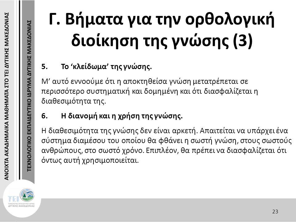 Γ. Βήματα για την ορθολογική διοίκηση της γνώσης (3) 5.Το 'κλείδωμα' της γνώσης.