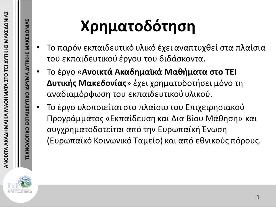Γ.Βήματα για την ορθολογική διοίκηση της γνώσης (4) 7.Αξιολόγηση της (χρησιμοποιηθείσας) γνώσης.