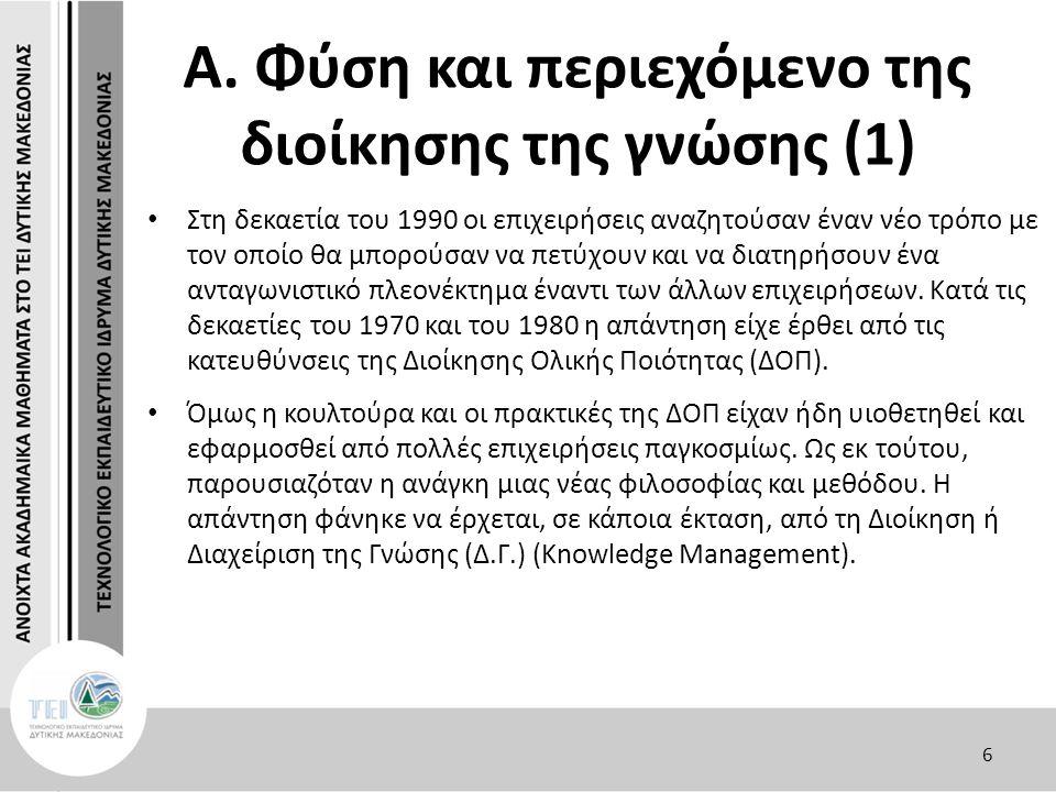 Α.Φύση και περιεχόμενο της διοίκησης της γνώσης (2) Σήμερα η Δ.Γ.
