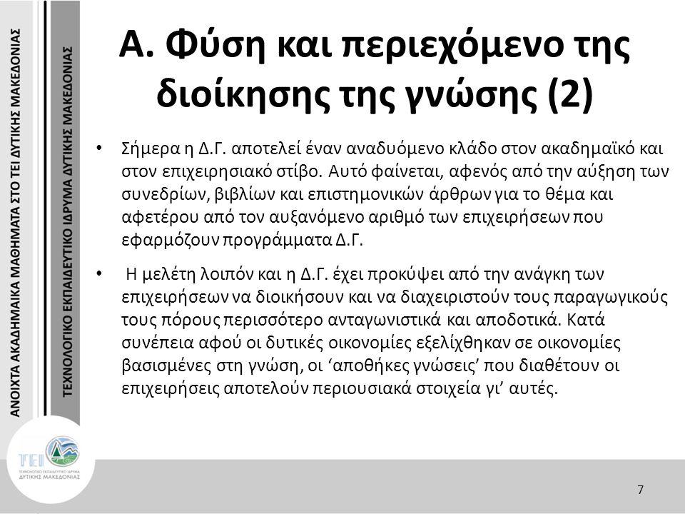 Α. Φύση και περιεχόμενο της διοίκησης της γνώσης (2) Σήμερα η Δ.Γ.