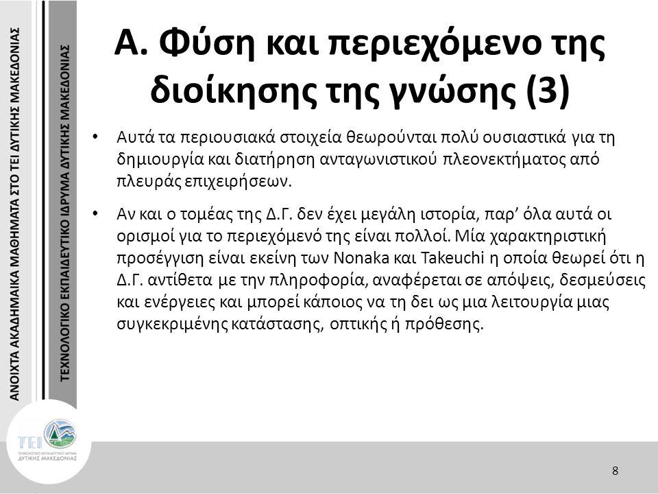 Α. Φύση και περιεχόμενο της διοίκησης της γνώσης (3) Αυτά τα περιουσιακά στοιχεία θεωρούνται πολύ ουσιαστικά για τη δημιουργία και διατήρηση ανταγωνισ