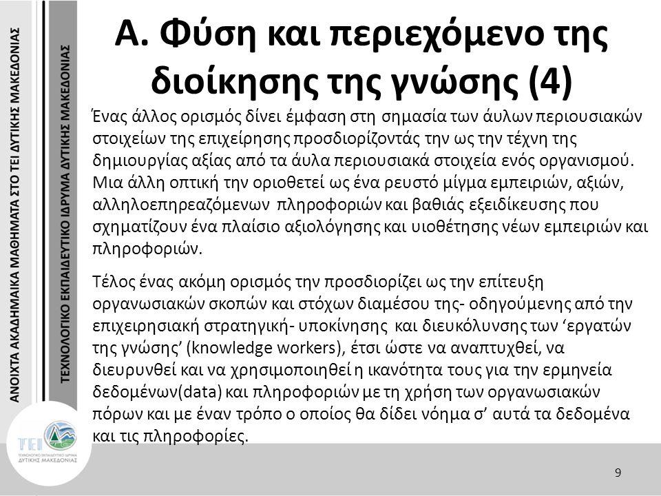 Α. Φύση και περιεχόμενο της διοίκησης της γνώσης (4) Ένας άλλος ορισμός δίνει έμφαση στη σημασία των άυλων περιουσιακών στοιχείων της επιχείρησης προσ